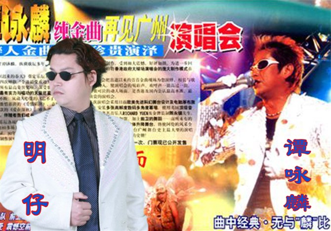 8月29号-9月2号著名谭咏麟模仿秀明仔与您相约倾国倾城