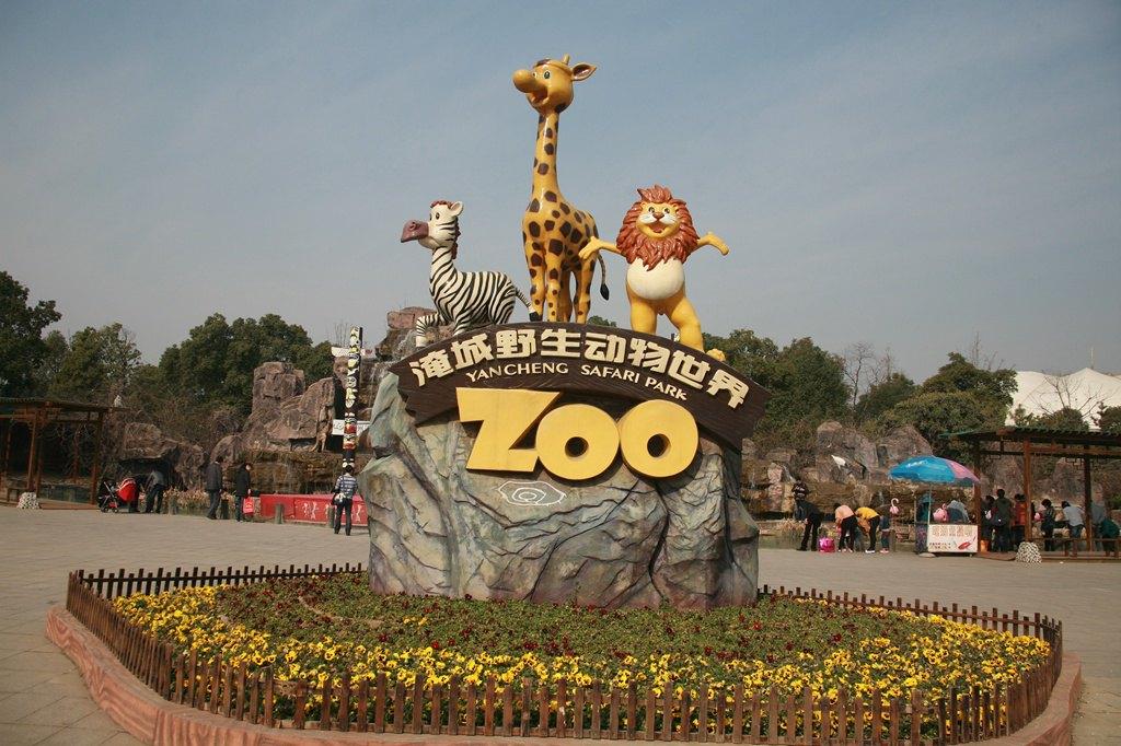 常州淹城野生动物园一日游——赏国际大马戏,观爸爸去哪儿的傻狍子