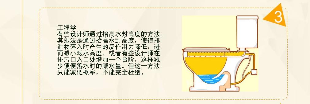 马桶溅水怎么办?
